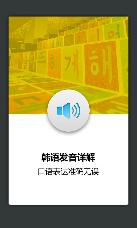 韩语发音单词学习软件截图1
