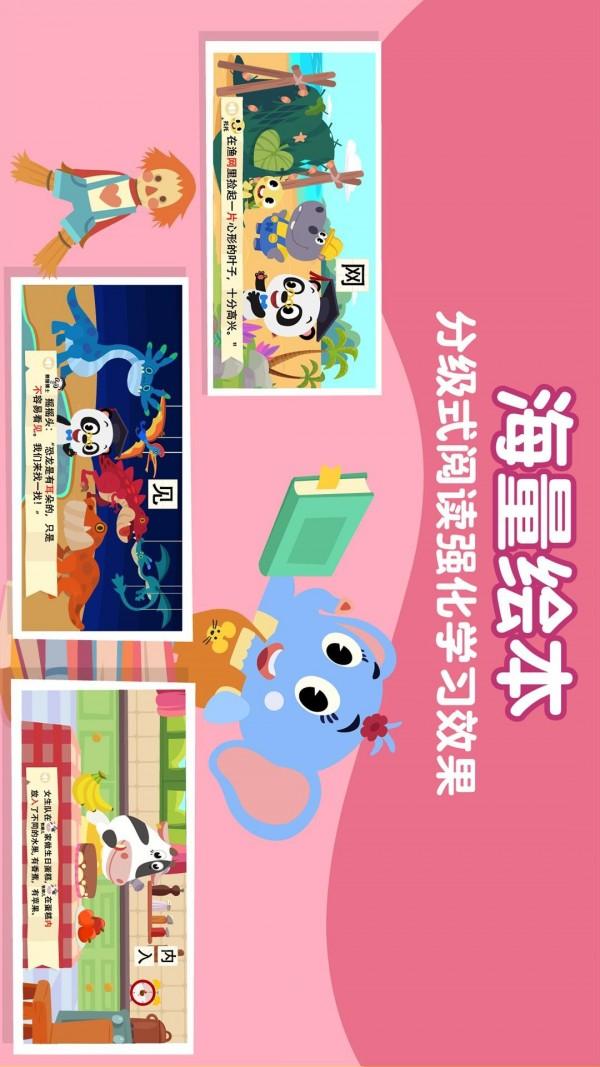 熊猫博士识字软件截图3