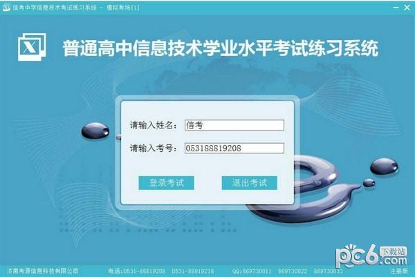 信考中学信息技术考试练习系统青海高中版下载