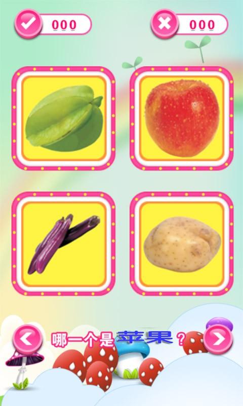 小公主学蔬果