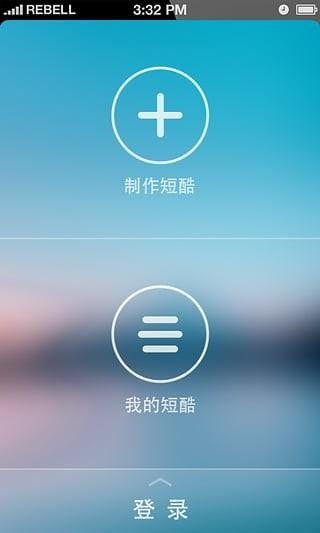 短酷app软件截图3