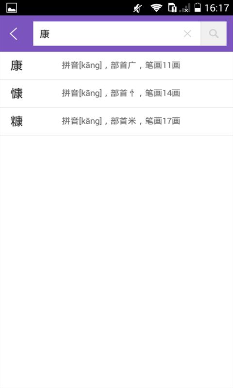 康熙字典最新版软件截图0