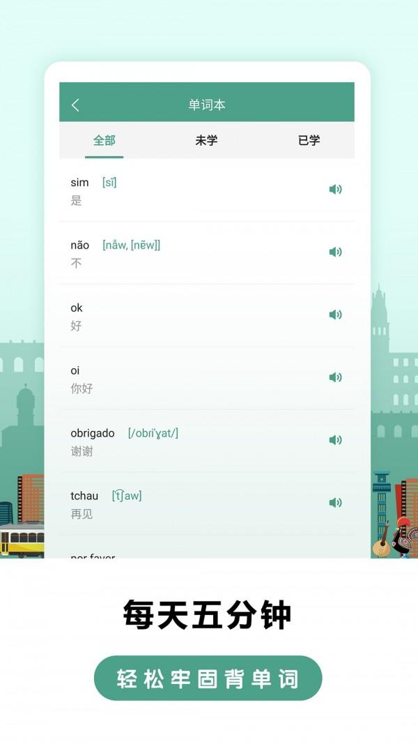 莱特葡萄牙语背单词