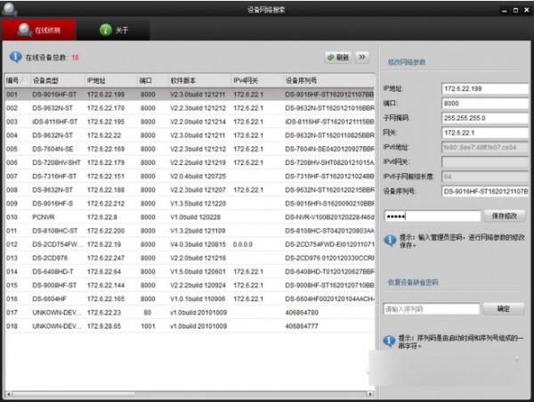 设备网络搜索软件SADP下载
