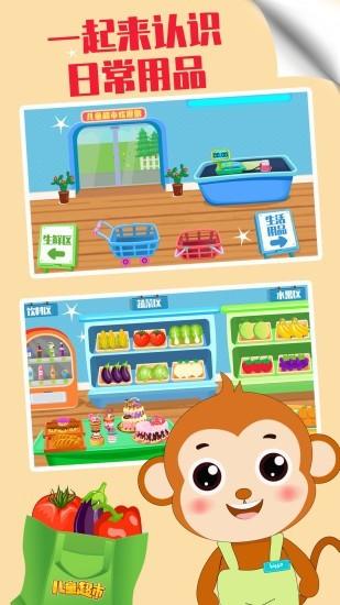 宝宝小超市软件截图1
