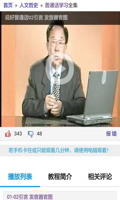 普通话等级