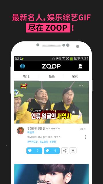 ZOOP软件截图0