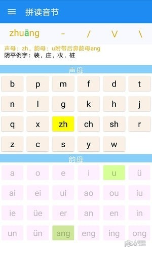 陪你读拼音软件截图3