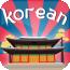 韩语常用口语1000句