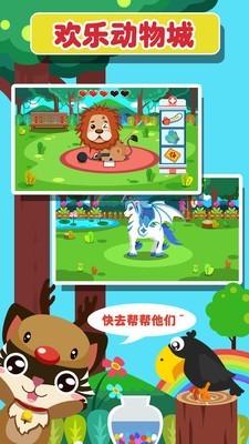 儿童游戏动物园软件截图2