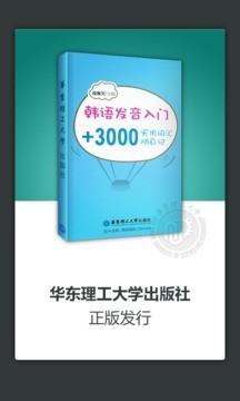 韩语发音词汇学习软件截图0