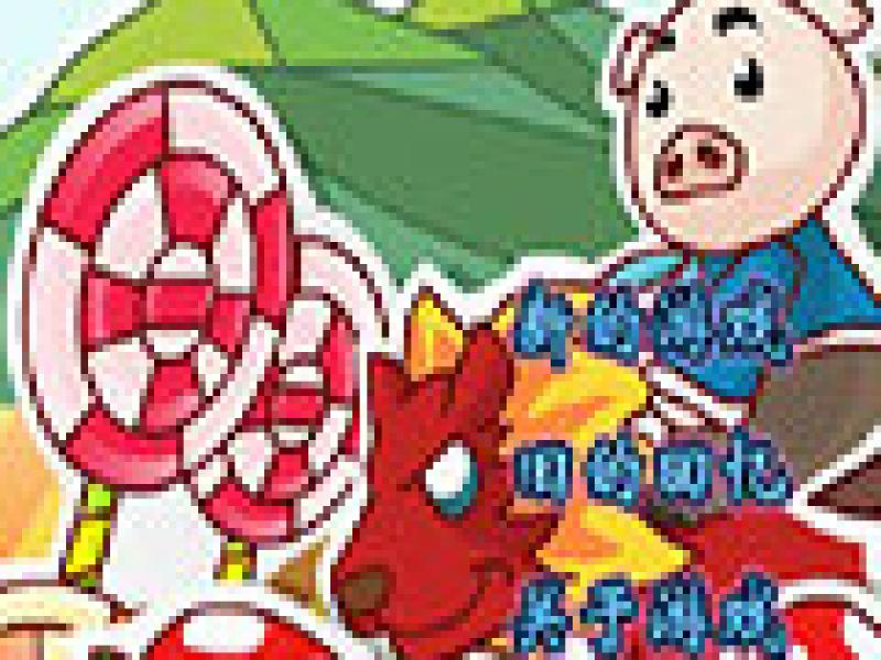 乖乖猪世界3.0 变态版