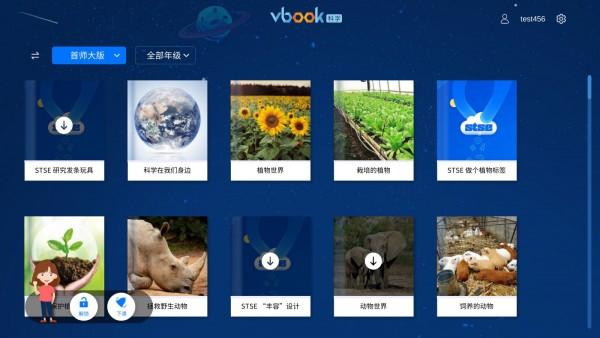 vbook科学软件截图1