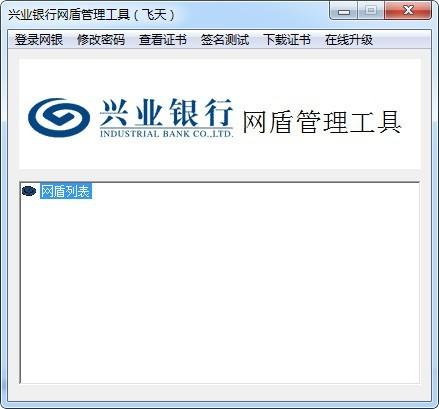 兴业网盾管理工具下载