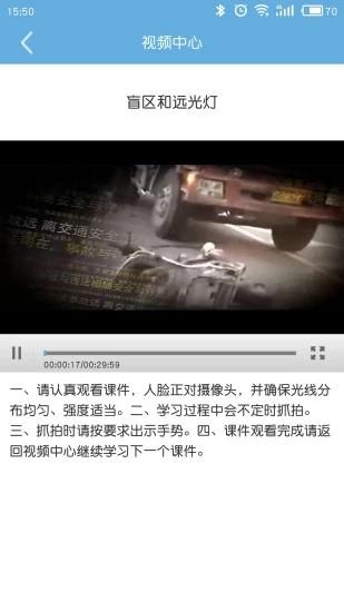 浙江驾驶人教育平台