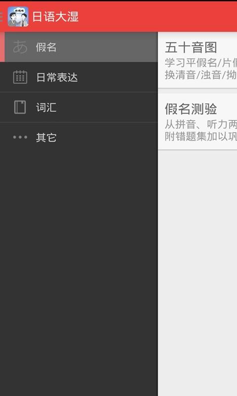 日语大湿软件截图2