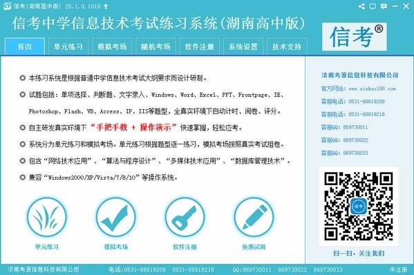 信考中学信息技术考试练习系统湖南高中版下载
