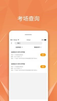 广东音协考级软件截图1