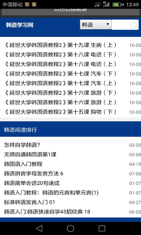 韩语听力软件截图2