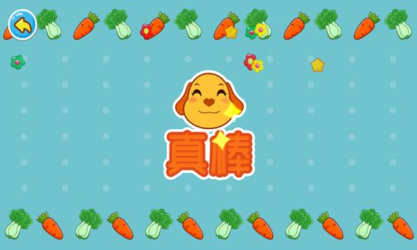 学蔬菜的宝宝软件截图1
