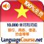 越南语词汇轻松学