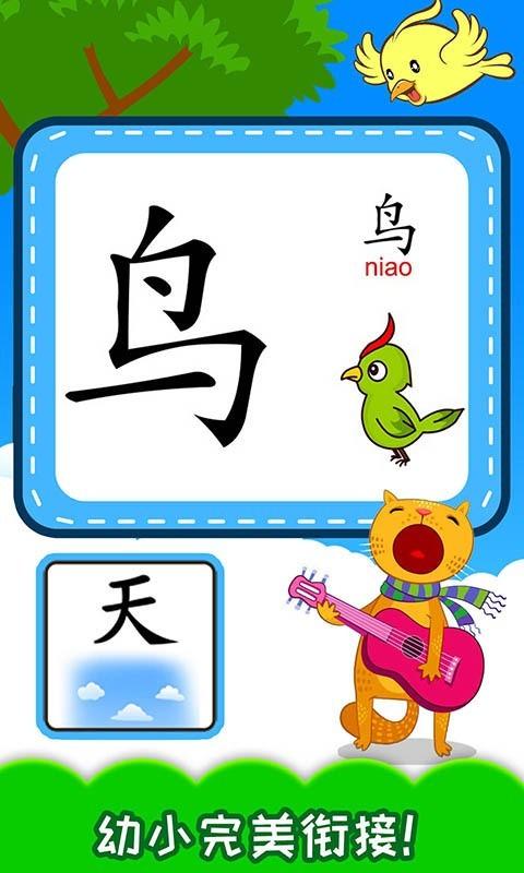 宝宝识汉字学拼音软件截图2