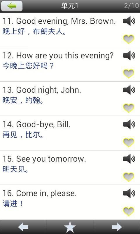 英语学习有声版