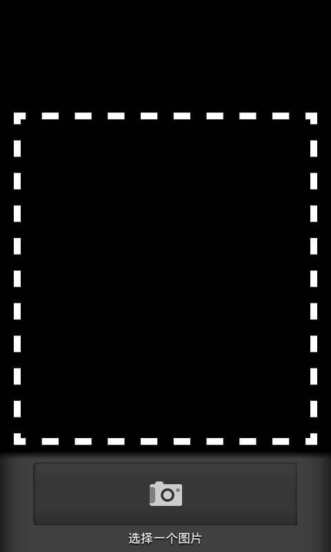 图片剪切器软件截图0