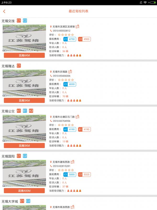 江苏驾培软件截图2