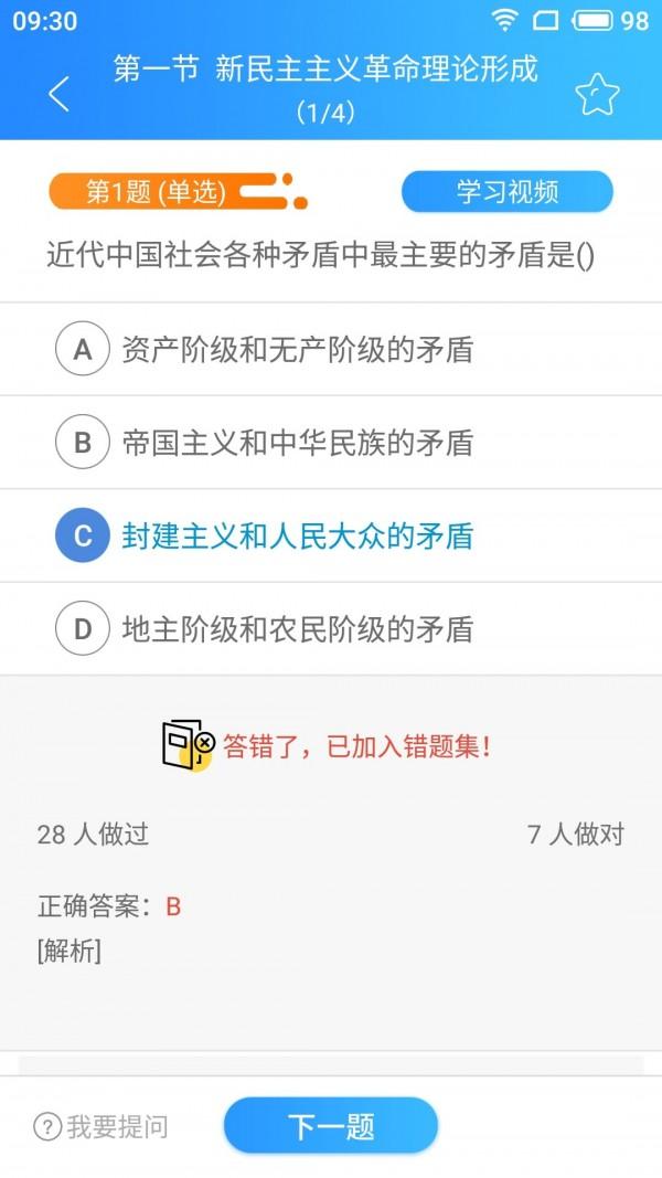 鑫兴华教育软件截图3