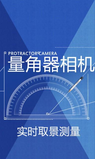 量角器相机