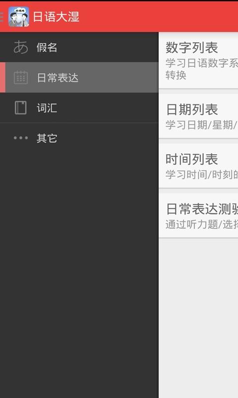 日语大湿软件截图3