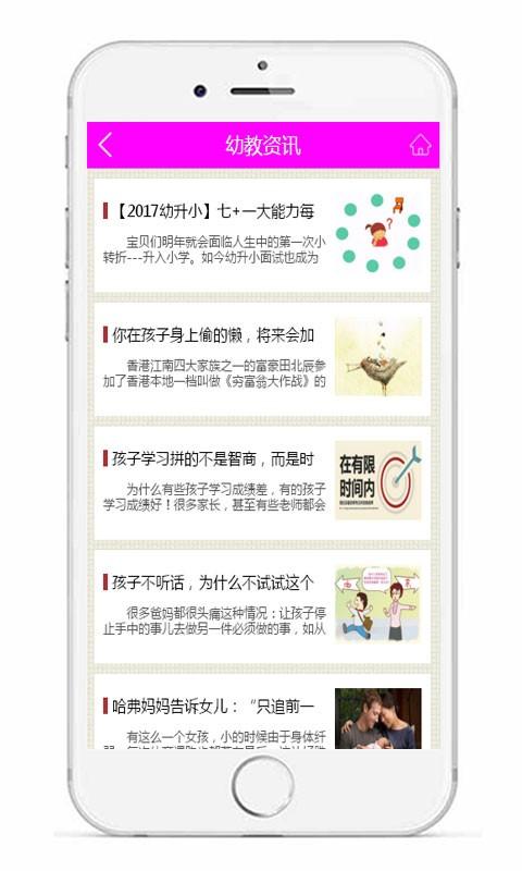 湖南幼教网软件截图3