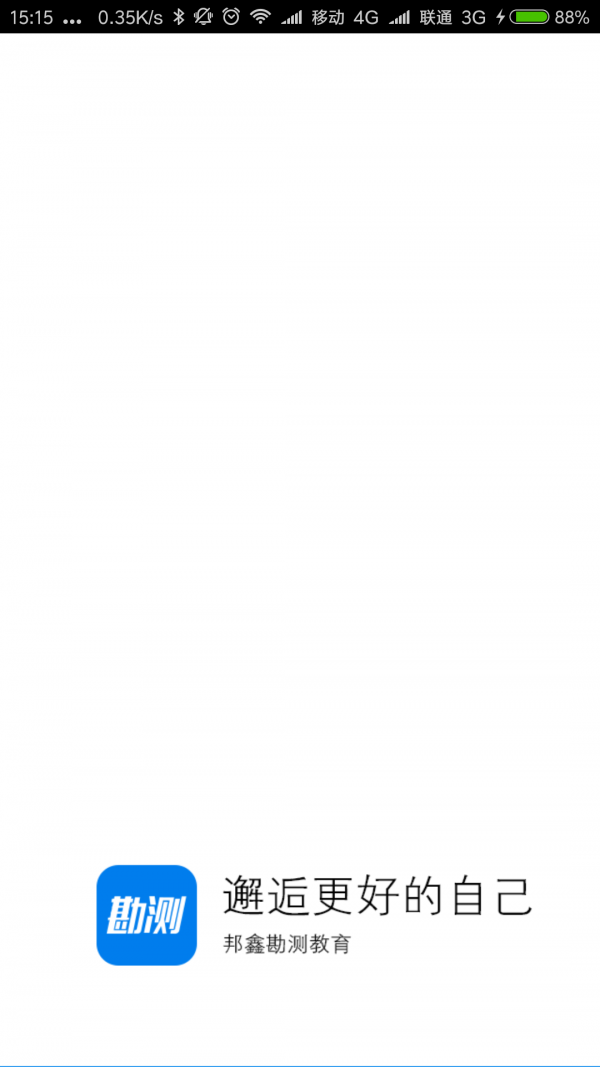 邦鑫勘测教育软件截图0