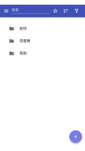 戏剧术语软件截图1