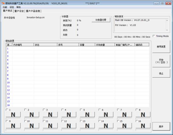 银灿IS917U盘量产工具下载