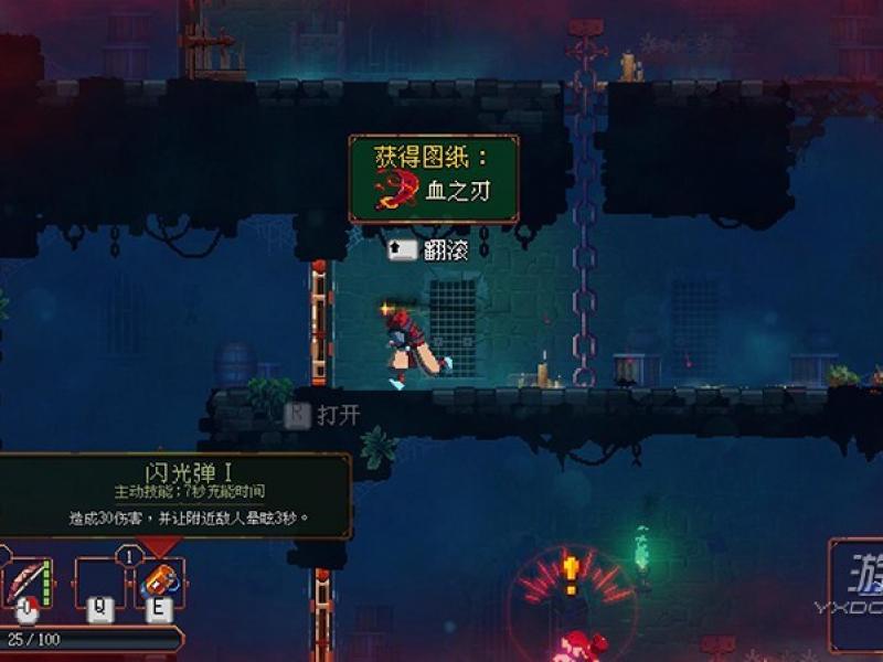 死亡细胞 1.0正式版下载
