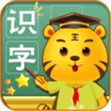 宝宝学汉字游戏