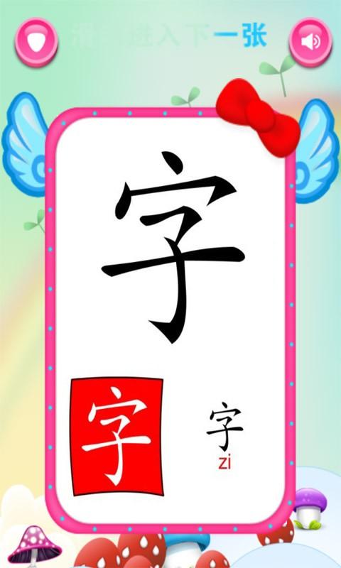 小半龙学汉字