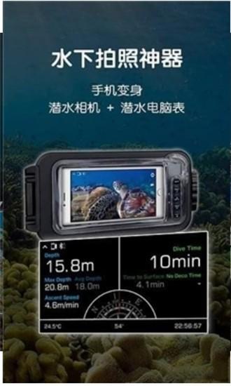 潜水相机软件截图0