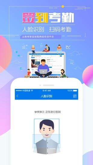 云南省技能培训通