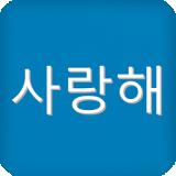 韩语发音字母表