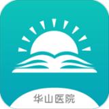 华山医学教育