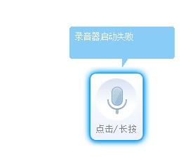 讯飞语音识别提取版下载