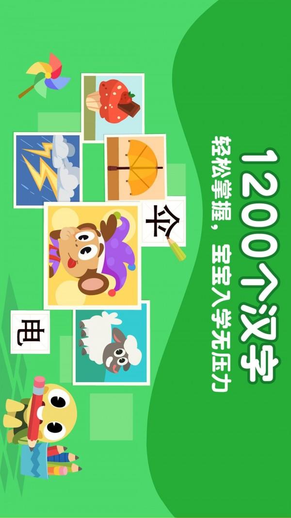 熊猫博士识字软件截图1