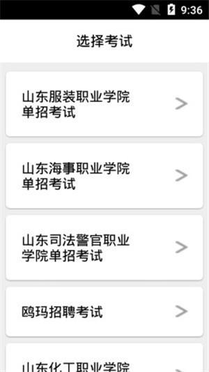鸥玛云考试