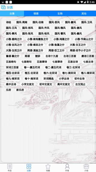 中华诗词大全