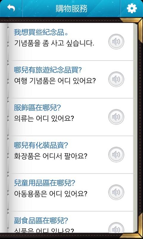 韩语短语1000句速学软件截图2