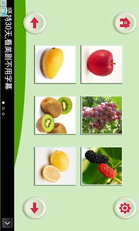 宝宝儿童认水果软件截图3