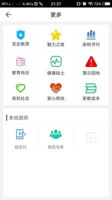 铜仁网上家长学校软件截图1